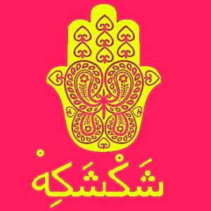 Shakshaka - Cake W Halawa Modi El Shamrani كيك وحلاة موضي الشمراني