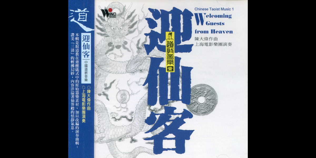 Welcoming Guests From Heaven By Chen Da Wei On Apple Music