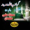 Grana Pa Allah Da Madina Vol 1 EP