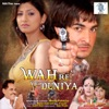 Wah Re Ye Duniya (Original Motion Picture Soundtrack) - EP