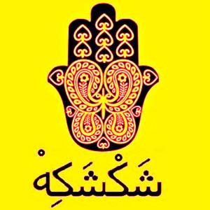 Shakshaka - Terashrash Moddi Al Shemrani تي رشرش موضي الشمراني