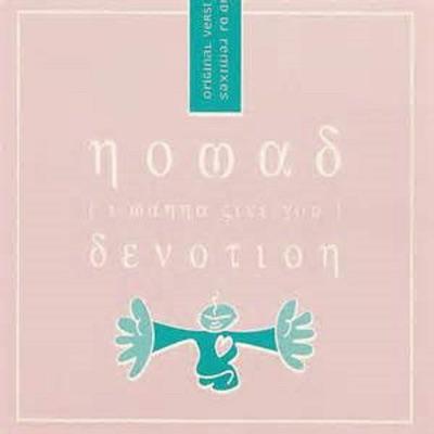(I Wanna Give You) Devotion - Nomad (POL)