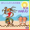 赤ちゃんのための音楽 Bob Marley - Sweet Little Band