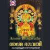 Amme Bhagavathy