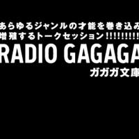 RADIO GAGAGA by 小学館ガガガ文庫