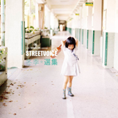 Download StreetVoice 冬季選集 - 群星 on iTunes (Indie Rock)