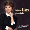 Hala Brehet Hali - Al Anean mp3
