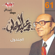 Mohamed Abdel Wahab - Agmal Oghnyat Mohamed Abd El Wahab