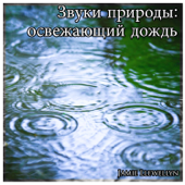 Звуки природы: освежающий дождь
