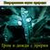 3-D звуки моря (Bonus Track) - Jamie Llewellyn