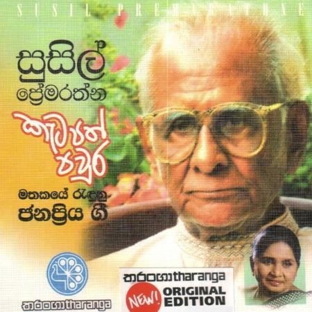 Katapath Pawura - Susil Premarathne