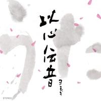 カバーアーティスト ヨモギ