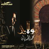 Maulai (Ekaa)-Mohammed AL Hisayan