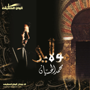 Maulai (Ekaa) - Mohammed Alhusayan - Mohammed Alhusayan