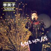 노래는 나의 인생-Lee Mija