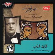Al leqaa Althany - Omar Khairat - Omar Khairat