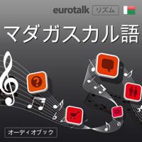 Eurotalk リズム マダガスカル語