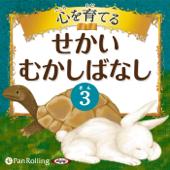 心を育てる せかいむかしばなし 3 イソップ童話 ―ウサギとカメ他9話