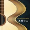 The Premium Best Yoshio Kimura - 木村好夫