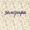 Земфира - Земфира обложка