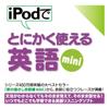 情報センター出版局:編 - iPodでとにかく使える英語mini アートワーク