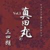 NHK Drama Sanadamaru Theme Plyayed on the Sax