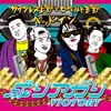 成りアガり VICTORY - Single ジャケット写真