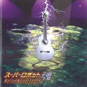 Chichi wo Motomete (Chodenji Machine Voltes V) [<Unplugged LIVE>] - Ichiro Mizuki