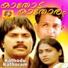 Kathodu Kathoram (Original Motion Picture Soundtrack) - EP