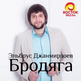 Эльбрус джанмирзоев бродяга (альбом 2016) youtube.