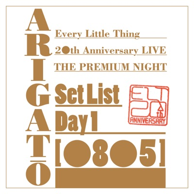 """Every Little Thing 20th Anniversary """"THE PREMIUM NIGHT"""" ARIGATO SET LIST Day1 [0805] - Every little Thing"""