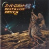 Super Robot Spirits Best & Live Girls 2 - Various Artists