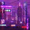 新しい日の誕生 - 2814