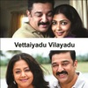 Vettaiaadu Vilayadu (Original Motion Picture Soundtrack) - EP