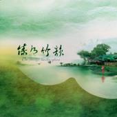 Download 郑强 - 美丽的金孔雀