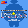 "Netsuretsu! Anison Spirits the Best - Cover Music Selection - TV Anime series ""Doraemon"" - EP - Various Artists"