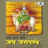Jai Jai Ambe Jai Jagdambe Vol 1