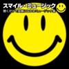 スマイル・ミュージック 〜聴くだけで笑顔になれるミュージック集〜 ジャケット写真