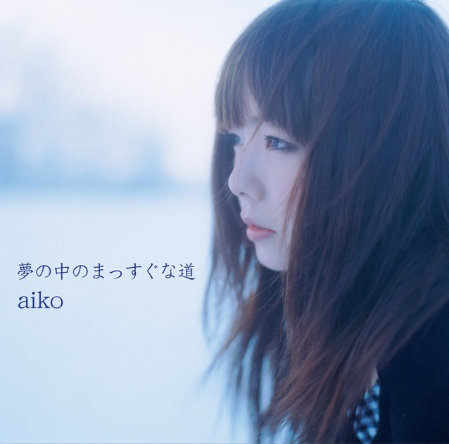aiko – A straight road in a dream [iTunes Plus M4A] | iplusall.4fullz.com