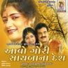 Avo Gori Sayaba Ne Desh
