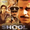Shool (Original Motion Picture Soundtrack) - EP