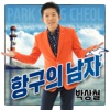 항구의 남자 - Single - Baksangcheol