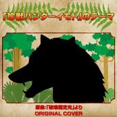 珍獣ハンターイモトのテーマ(破壊魔定光 OP) ORIGINAL COVER/NIYARI計画ジャケット画像