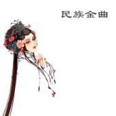 中国民族十大金曲, Vol. 3-华夏乐团