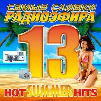 Самые сливки радиоэфира, Ч. 13 - Various Artists album