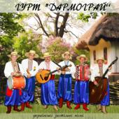 Українські застольні пісні