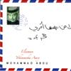 Mohammad Abdu - Al Aaqed artwork