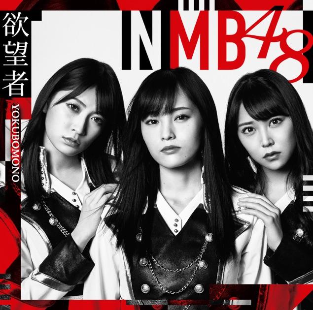 NMB48 – 欲望者 (通常盤Type-A) – EP [iTunes Plus M4A]   iplusall.4fullz.com