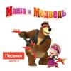 Маша и Медведь. Песенки, Часть 2 - Masha and the Bear