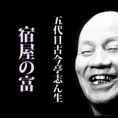 宿屋の富 (@S34.12.30 )
